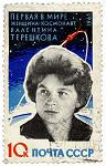 Valentina Tereshkova by Public Domain http://commons.wikimedia.org/wiki/Category:Stamps_of_the_Soviet_Union,_1963